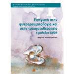Εισαγωγή στην Ψυχοτραυματολογία και στην Τραυματοθεραπεία