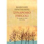 Σύνδρομο Fregoli