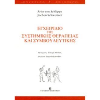 Εγχειρίδιο της Συστημικής Θεραπείας και Συμβουλευτικής
