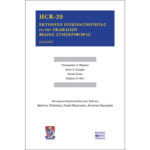 HCR-20