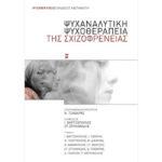 Ψυχαναλυτική Ψυχοθεραπεία της Σχιζοφρένειας