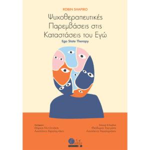 Ψυχοθεραπευτικές Παρεμβάσεις στις Καταστάσεις του Εγώ Εκδόσεις Κάθεξις Shapiro