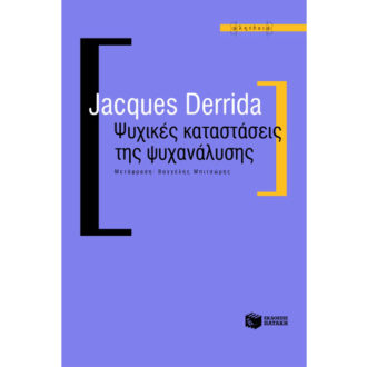 ΨΥΧΙΚΕΣ ΚΑΤΑΣΤΑΣΕΙΣ ΤΗΣ ΨΥΧΑΝΑΛΥΣΗΣ | JACQUES DERRIDA | ΕΚΔΟΣΕΙΣ ΠΑΤΑΚΗ