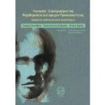 Γνωσιακή Συμπεριφοριστική Ψυχοθεραπεία Διαταραχών Προσωπικότητας