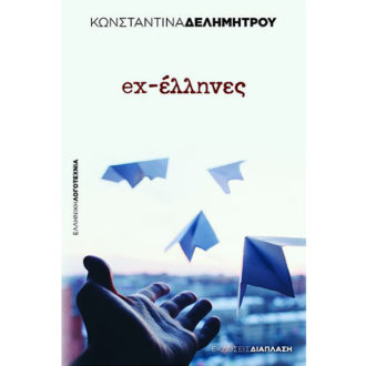 ex έλληνες