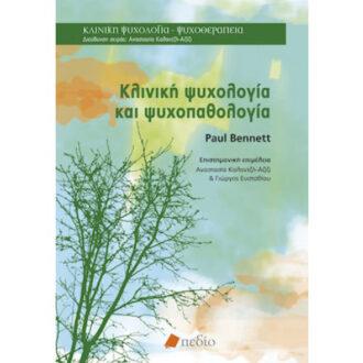Κλινική Ψυχολογία και Ψυχοπαθολογία