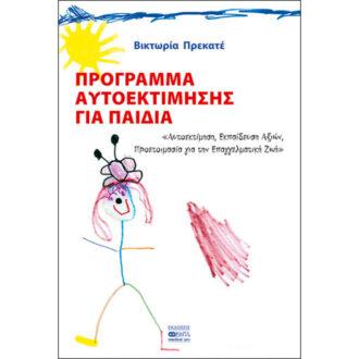 Πρόγραμμα Αυτοεκτίμησης για Παιδιά