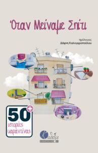 Όταν μείναμε σπίτι - 50+ ιστορίες καραντίνας - εκδόσεις κάθεξις