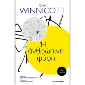 Η Ανθρώπινη Φύση Winnicott