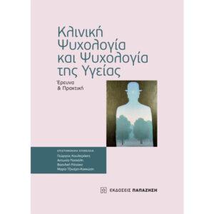 Κλινική Ψυχολογία και Ψυχολογία της Υγείας
