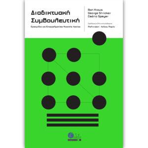 Διαδικτυακή Συμβουλευτική εκδόσεις κάθεξις